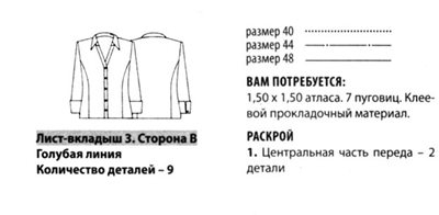 Блузки атлас выкройки